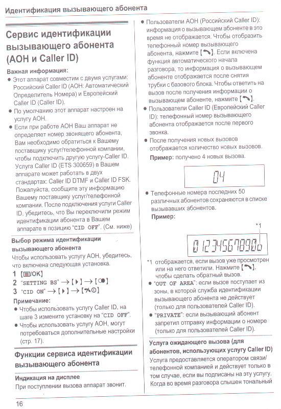 Thomson 21mf10e инструкция