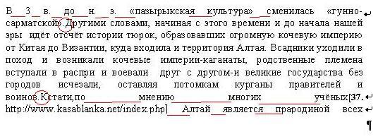 картинка вордовского документа