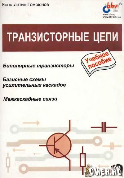 Transistor_cepi_big.jpg