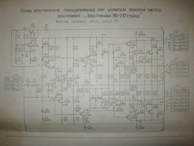 Схема электрофона ЭЛЕКТРОНИКА