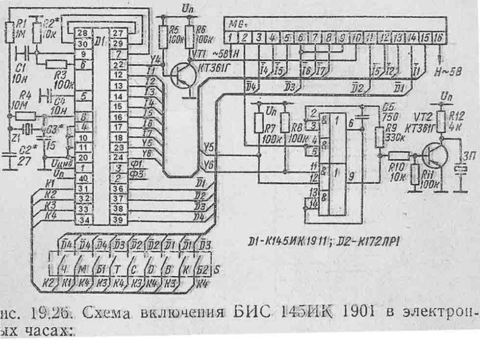 Все о БИС КР145ИК1911