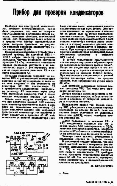 708 спасибо.  16 336 Сообщений.  Простая схема для проверки конденсаторов.  Borodach.  Опубликовано 20 Июнь 2007 - 17...